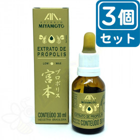 MIYAMOTO 宮本 プロポリス 濃度 31% - 3個セット