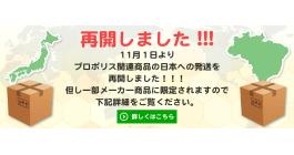 2017年11月1日よりプロポリス関連商品の日本への発送を再開しました!!!